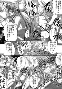 (C85) [Blue Bean (Kaname Aomame)] C2lemon@E (Code Geass) 13
