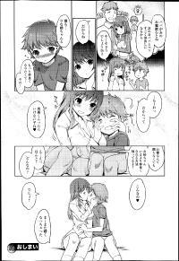 COMIC Ero-tama 2014-07 Vol.03 37