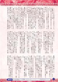 2D Dream Magazine 2014-06 Vol.76 [Digital] 31