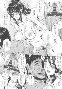 [Dunga] Shikkin Ryoujoku Benjo 17