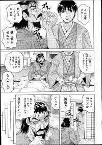 COMIC Mugen Tensei 2014-10 9