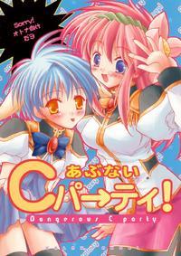 Galaxy Angel - Doujinshi -- E-Hentai.org